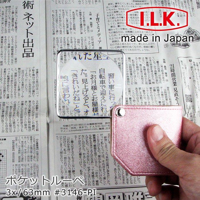【日本 I.L.K.】3x/63mm 日本製漆皮套攜帶型方框放大鏡 3146 (共3色)