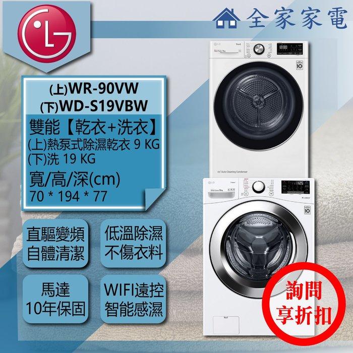 【問享折扣】LG 乾衣機 WR-90VW + WD-S19VBW【全家家電】請私訊詢問配送地區之運費