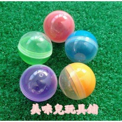 50mm扭蛋 扭蛋殼 扭蛋球 抽獎球 抽獎用