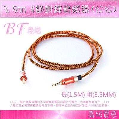 【BuyFun】3.5mm音頻公對公4節通用對錄音源線(橙) ~ 公對公車用音響連接線 / 雙頭耳機線