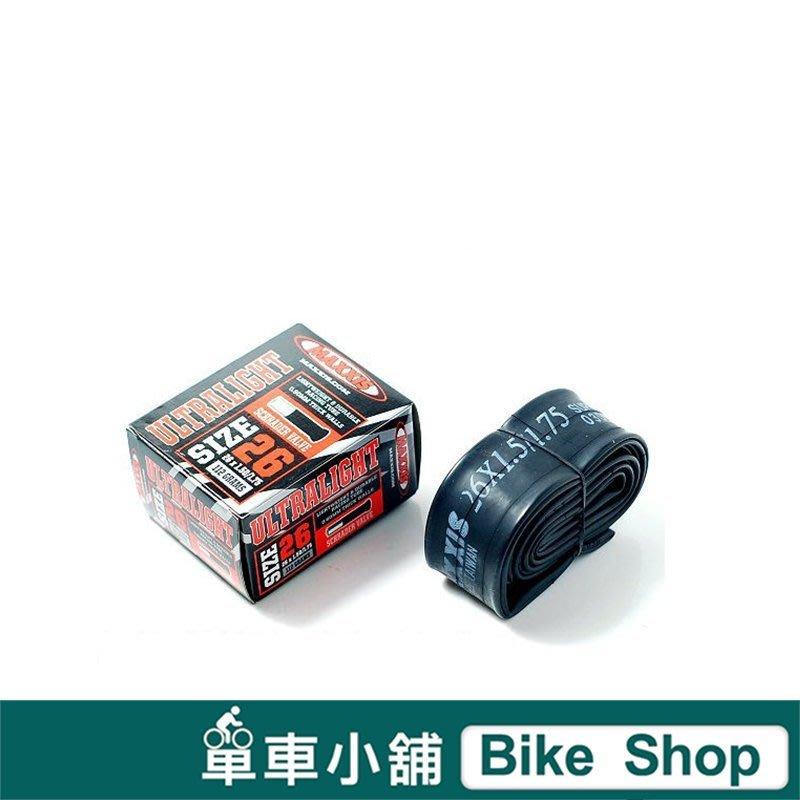 MAXXIS Ultralight 26X 1.5-1.75 美式 (美嘴) 超輕 內胎 112g 單車小舖