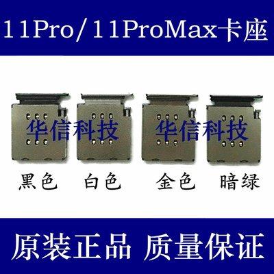 適用蘋果11Pro雙卡卡座內置SIM卡槽iPhone11ProMax單卡改雙卡雙待
