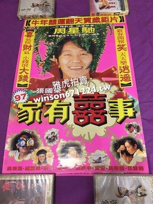 香港電影 97 電影海報 周星馳