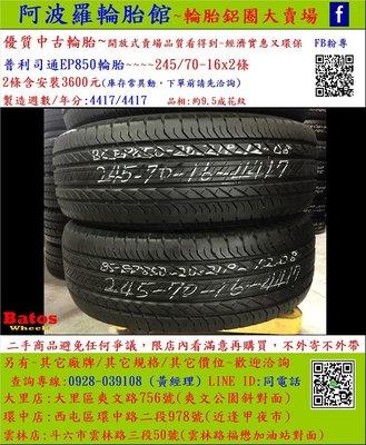 中古/二手輪胎 245/70-16 普利司通輪胎 9.5成新 2017年製 另有其它商品 歡迎洽詢