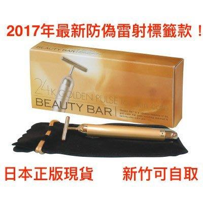 【2017年日本有防偽雷射標籤款!】【正版 現貨!免運!】Beauty Bar  BM-1 14K純金離子美人棒 T字棒