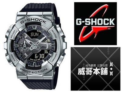 【威哥本舖】Casio原廠貨 G-Shock GM-110-1A 經典GA-110系列 不鏽鋼殼大改款 GM-110