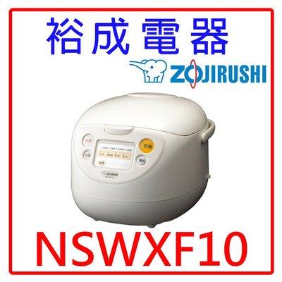 【裕成電器‧歡迎自取】ZOJIRUSHI象印微電腦六人份電子鍋NSWXF10 NS-WXF10另售奇美超省電LED檯燈