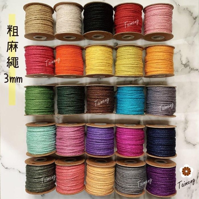 台孟牌 染色 粗麻繩 3mm 25色 20碼 (彩色麻線、黃麻、飲料杯套、編織、園藝材料、天然植物、包裝、提繩、環保)