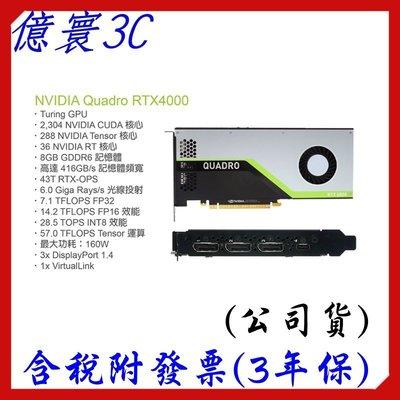 [排單預購]麗臺 NVIDIA Quadro RTX4000 8GB GDDR6 工作站繪圖卡 [公司貨]
