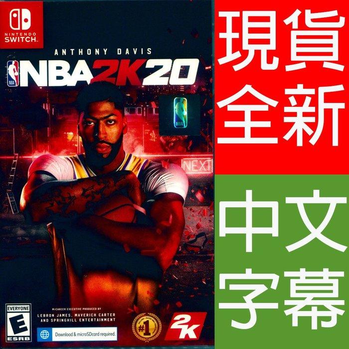 (現貨全新) NS Switch 勁爆美國職籃 2K20 中英文亞版 (美版)  NBA 2K20