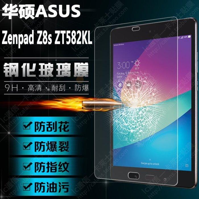 店長推薦~華碩ASUS Zenpad Z8S 鋼化玻璃膜 ZT582KL 鋼化膜 防刮保護貼膜保護貼