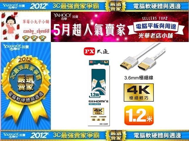 【35年連鎖老店】PX大通 HD-1.2UW 高速乙太網HDMI線 1.2米有發票/支援4K高畫質傳輸,HDMI品質認證