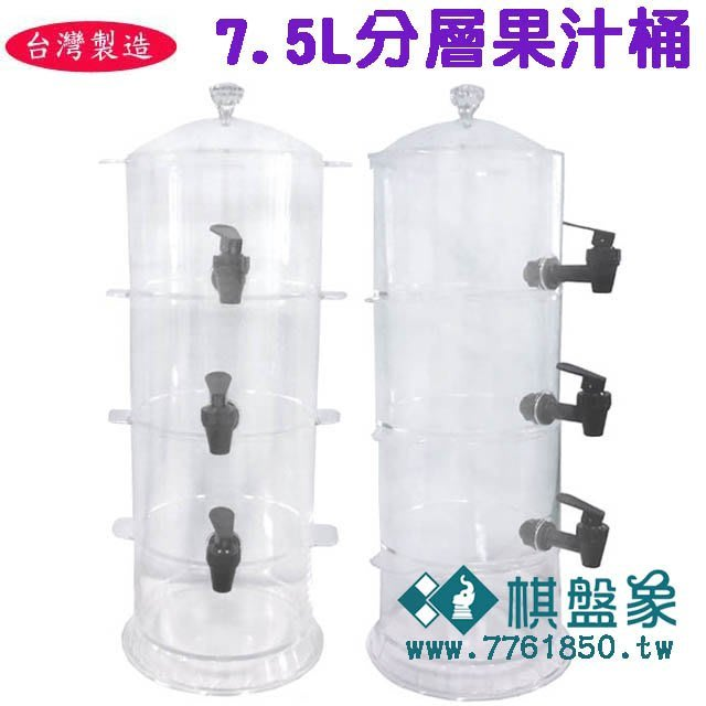 棋盤象 運動生活館 7.5分層果汁桶 飲料桶 冰飲機