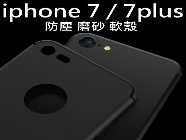 IPHONE 7 PLUS + 矽膠 磨砂 防塵 保護套 軟套 代防塵塞