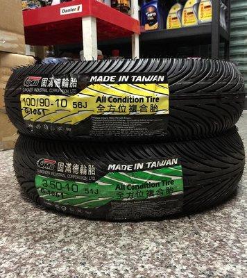 【阿齊】固滿德輪胎 G-1061 100/90-10 350-10 90/90-10 GMD 全方位複合胎