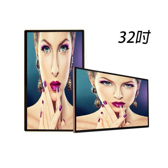 【菱威智】32寸壁掛廣告機-標配款 電子看板 數位看板 多媒體播放機 客製觸控互動式聯網安卓 Windows廣告看板