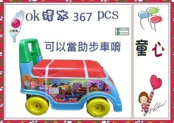 【OK積木】我高積木/台灣製-大顆粒積木367pcs~ 學步車 / 助步車 / 腳行車 ST安全玩具◎童心玩具1館◎