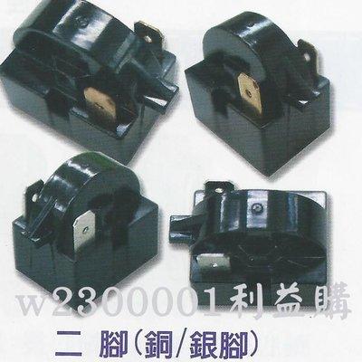 起動器 冰箱壓縮機起動器 黑色二腳銅端子 台製品 利益購 多件優惠再免付運費批售