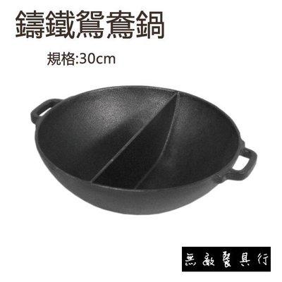 【無敵餐具】鑄鐵鴛鴦鍋(30公分) 餐廳專用/火鍋店/電磁爐可用【SH0003】