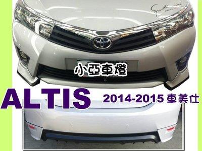小亞車燈*大包 ALTIS 14 15 2014 2015 11代 車美仕 類原廠 空力套件 前下巴 後下巴 側裙
