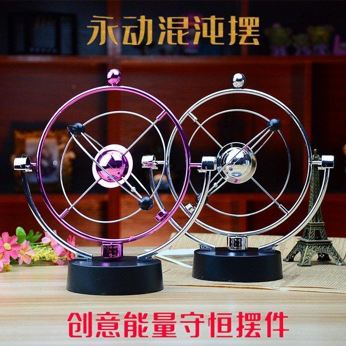 碰撞球創意摩天輪永動儀牛頓碰撞球物理混沌擺家居飾品網紅電磁玩具擺件