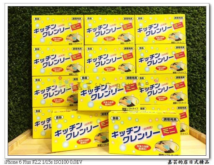 日本製無磷固定清潔皂 洗碗 肥皂 洗碗精 廚房清潔 流理台清潔 無磷洗碗皂(單買本商品不支援三千免運)缺貨中