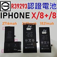 APPLE IPHONE 8 Plus 認證電池 大容量 2691mah 商檢認證 台灣公司貨 超越 原廠【采昇通訊】