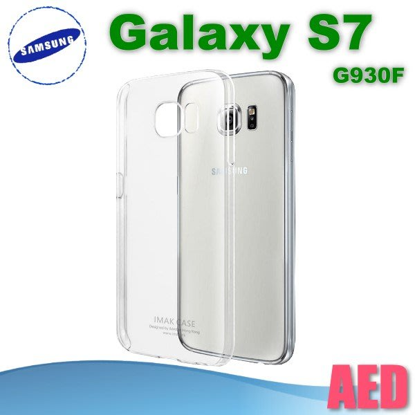 ⏪ AED ⏩ IMAK Samsung Galaxy S7 G930F 羽翼II 手機殼 透明 硬殼