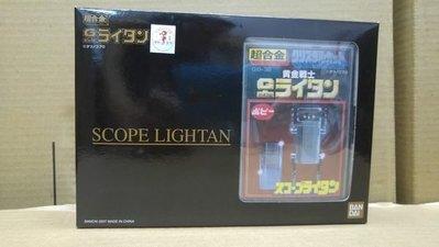 金錢貓雜貨 全新 Bandai 超合金 Scope Lightan 黃金俠 黃金戰士