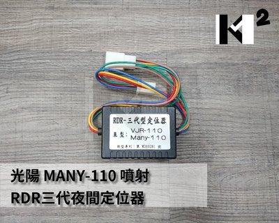材料王*光陽 VJR.MANY 100/110/125 RDR 三代 夜間方向燈定位器*