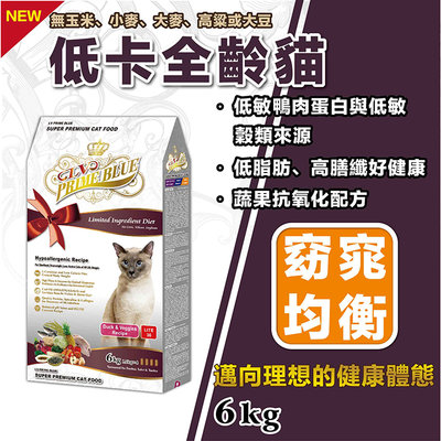 【LV藍帶精選】 低卡貓-成貓/熟齡貓 6kg(鴨肉蔬果 + 膠原蛋白)