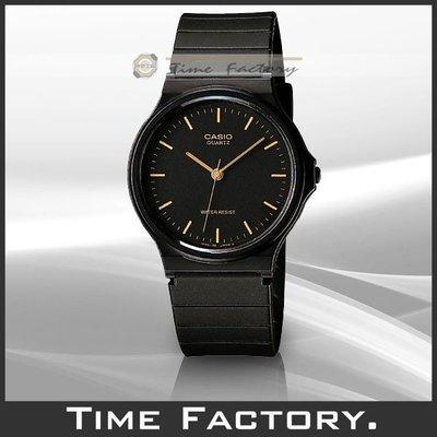 【時間工廠】全新 CASIO 簡約指針休閒款 黑x金 MQ-24-1E  考生 考試專用 考場必備