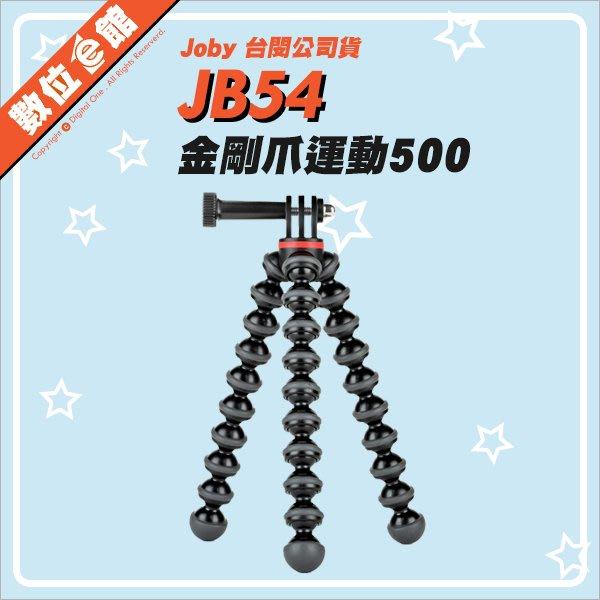 【台閔公司貨】數位e館 Joby 金剛爪運動500 JB54 運動攝影機三腳架 章魚腳架 GoPro接頭專用