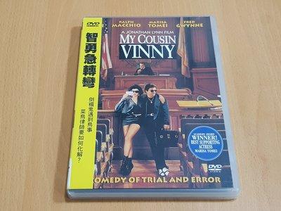 正版DVD 智勇急轉彎 My Cousin Vinny 倒楣鬼遇到鳥事,菜鳥律師要如何化解。英語發音。字幕:國語、英文