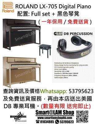ROLAND LX-705 / 706 / 708 連琴凳 88鍵數碼鋼琴【一年保用 / 非店鋪自保 / 限量送美國品牌DB監聽耳筒】