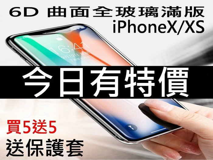 6D康寧曲面玻璃貼 iPhoneX iPhoneXS 鋼化玻璃貼 送透明保護套