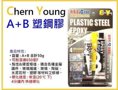 【上豪五金商城】【台灣製造 CY AB膠 AB塑鋼膠】環氧樹脂 50g 耐高溫 4分鐘快速硬化 可上漆 汽車接著劑
