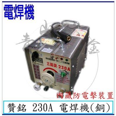 『青山六金』附發票 贊銘 230A 交流式電焊機 傳統式電焊機 防電擊裝置 CO2焊機 焊條 電離子切割器 電焊機