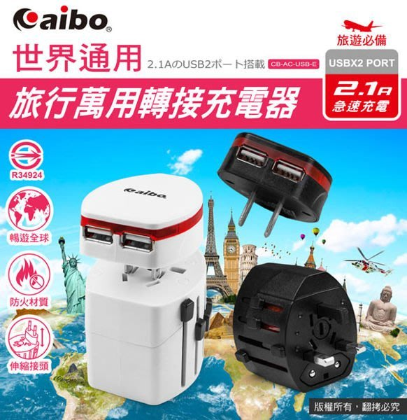 aibo 鈞嵐 全球旅行通用 CB-AC-USB-E 伸縮式/轉接充電器 附分離式雙USB充電埠 歐規/美規/英規/澳規