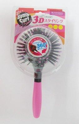 【阿LIN】176722 梳子 3D球形 形式梳 造型梳 簡易捲髮神器 空氣蓬鬆捲髮 魔法梳 炸彈梳
