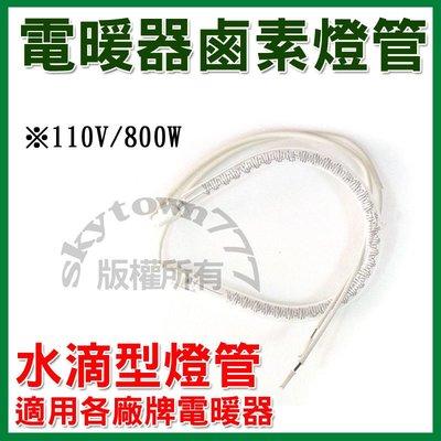 【800W 鹵素燈管+贈奶嘴端子*2+燈夾3隻】扇形電暖器 鹵素電暖器 可替代碳素燈管 水滴型燈管