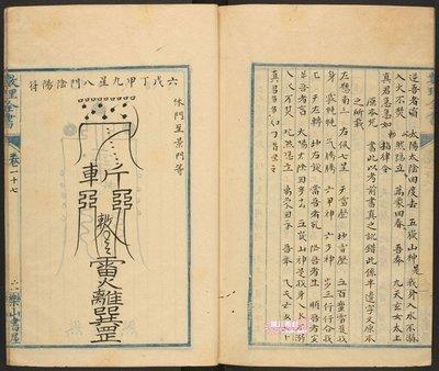 《太白兵備統宗寶鑒全》2冊手抄本,184卷全2947頁(電子書)