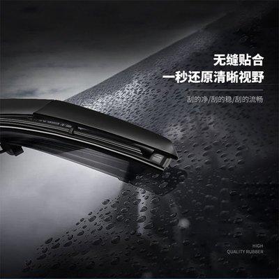 (星河)適配東風本田CRV專用雨刮器原廠升級原裝膠條前后無骨汽車雨刷片