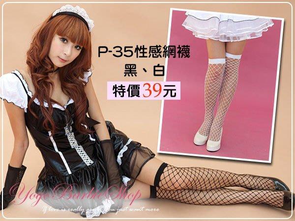 【YOYO芭比小舖】P-035 性感膝上網襪|專賣各種角色扮演服及道具