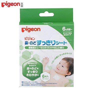 貝親 Pigeon 舒鼻貼 鼻塞貼 6入