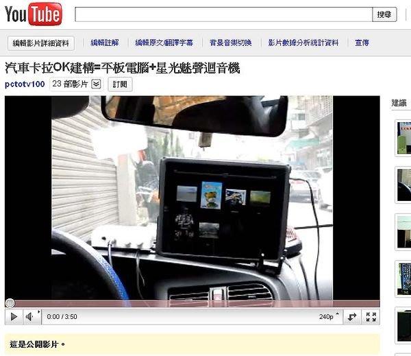 【汽車 卡拉OK伴唱機】平板電腦 +星光魅聲迴音機 汽車卡啦ok建構之二