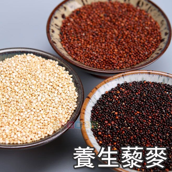 養生藜麥 經濟包500g 三色藜麥/紅藜麥/黑藜麥/白藜麥 [TW16070] 健康本味