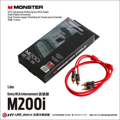 【宏昌汽車音響】美國 MONSTER高級線材 24K鍍金RCA線接頭 訊號線 M200i-1.0M 1米/對 H2142