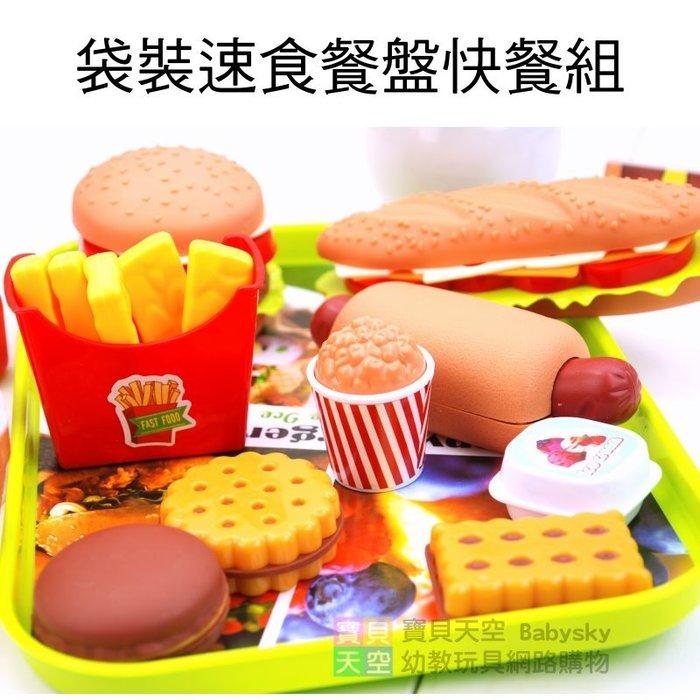 ◎寶貝天空◎【袋裝速食餐盤快餐組】12件組,扮家家酒玩具,廚房扮演,幼兒速食玩具食品,仿真擬真塑膠食物玩具