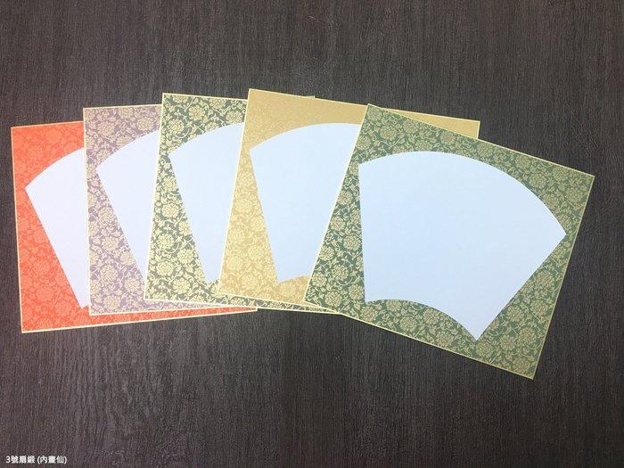 正大筆莊『扇形白宣紙/畫仙板 日本製』簽名板 繪畫板 畫仙板 作品宣紙